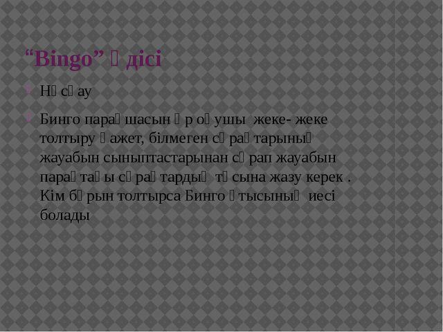 """""""Bingo"""" әдісі Нұсқау Бинго парақшасын әр оқушы жеке- жеке толтыру қажет, білм..."""