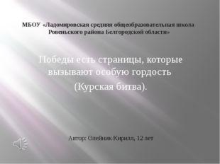 МБОУ «Ладомировская средняя общеобразовательная школа Ровеньского района Белг