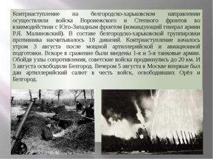 Контрнаступление на белгородско-харьковском направлении осуществляли войска В