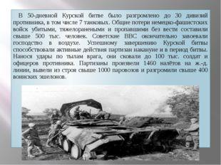 В 50-дневной Курской битве было разгромлено до 30 дивизий противника, в том
