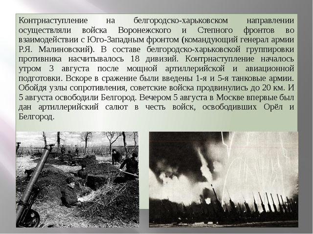 Контрнаступление на белгородско-харьковском направлении осуществляли войска В...