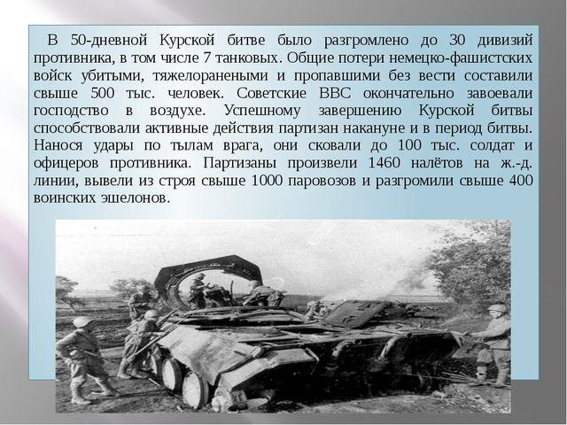 В 50-дневной Курской битве было разгромлено до 30 дивизий противника, в том...
