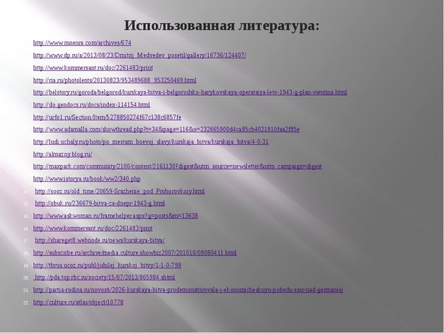 Использованная литература: http://www.mnenra.com/archives/674 http://www.dp.r...