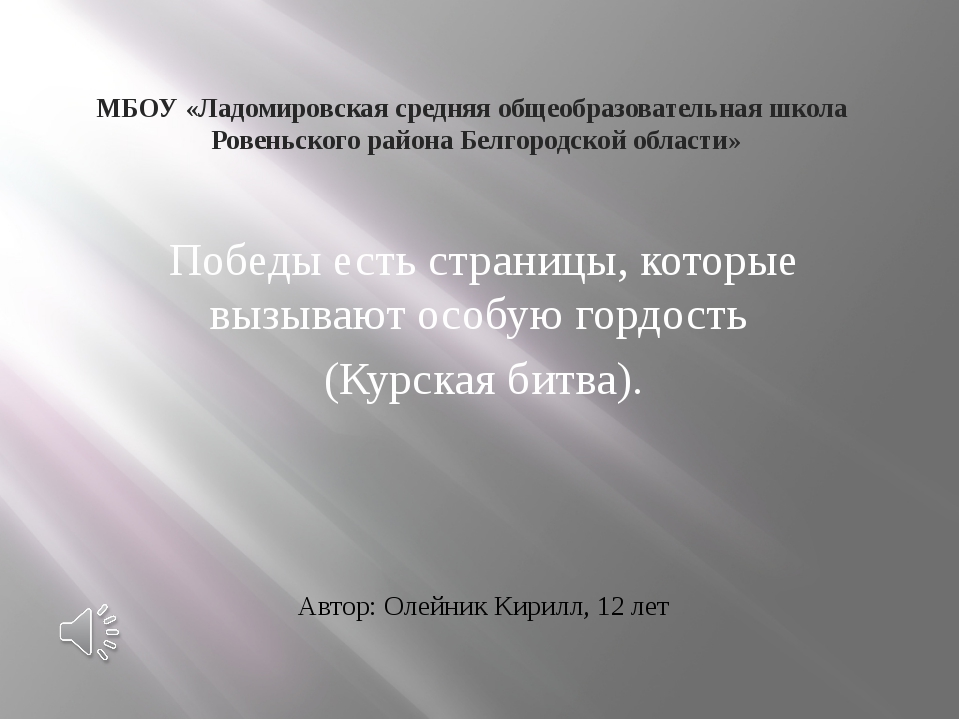 МБОУ «Ладомировская средняя общеобразовательная школа Ровеньского района Белг...