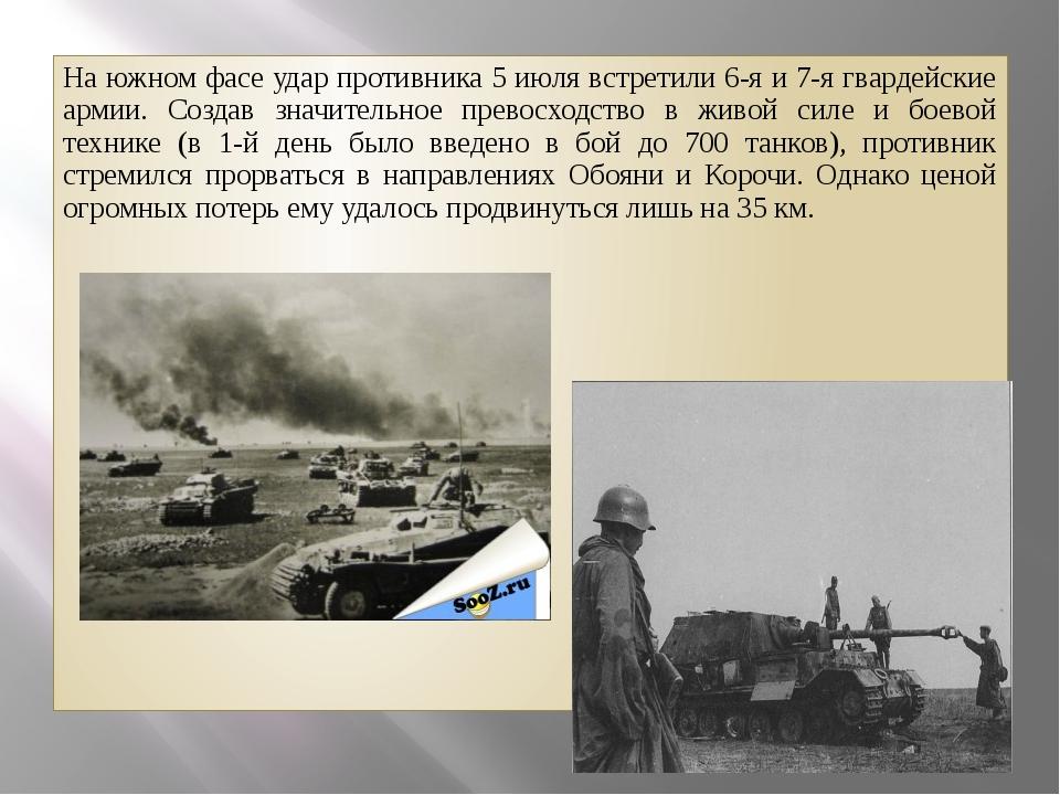 На южном фасе удар противника 5 июля встретили 6-я и 7-я гвардейские армии. С...