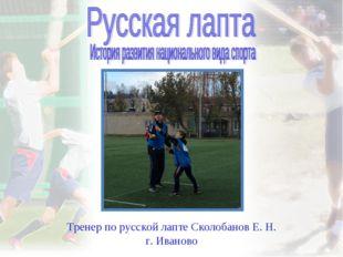 Тренер по русской лапте Сколобанов Е. Н. г. Иваново
