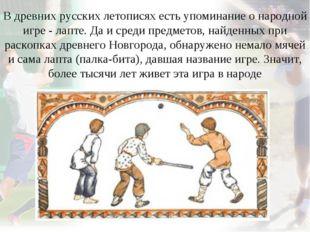 В древних русских летописях есть упоминание о народной игре - лапте. Да и сре