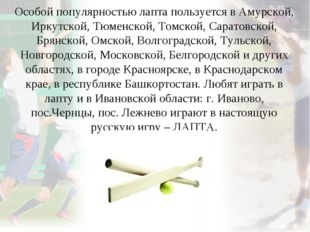 Особой популярностью лапта пользуется в Амурской, Иркутской, Тюменской, Томск