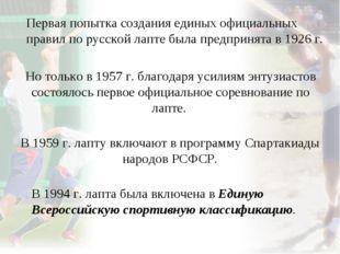 Первая попытка создания единых официальных правил по русской лапте была предп