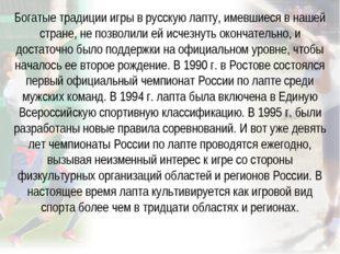 Богатые традиции игры в русскую лапту, имевшиеся в нашей стране, не позволили