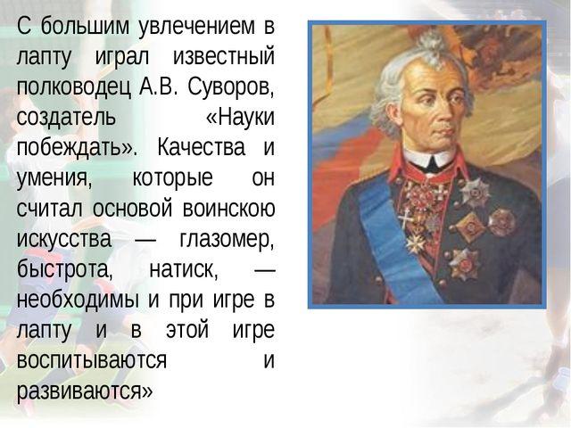 С большим увлечением в лапту играл известный полководец А.В. Суворов, создате...