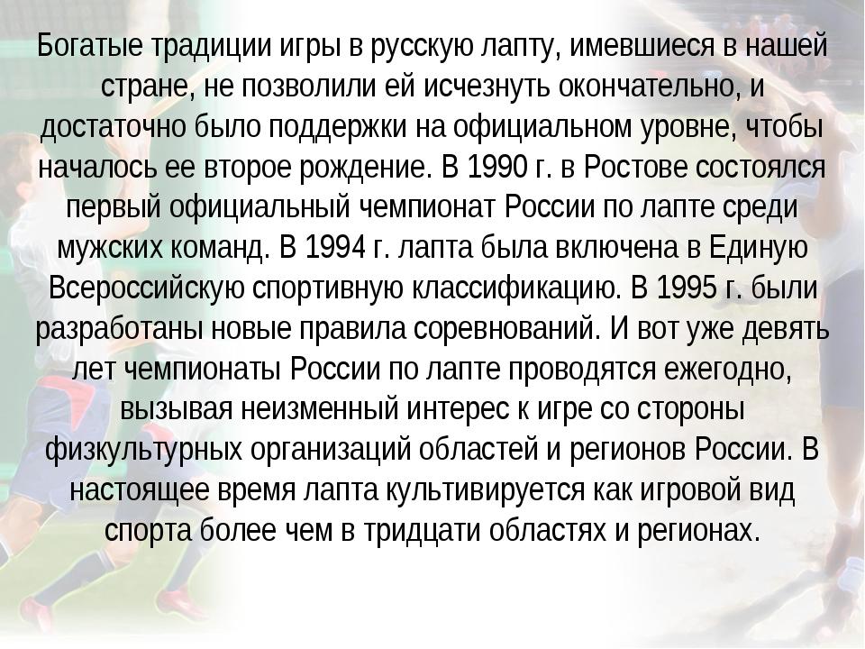 Богатые традиции игры в русскую лапту, имевшиеся в нашей стране, не позволили...
