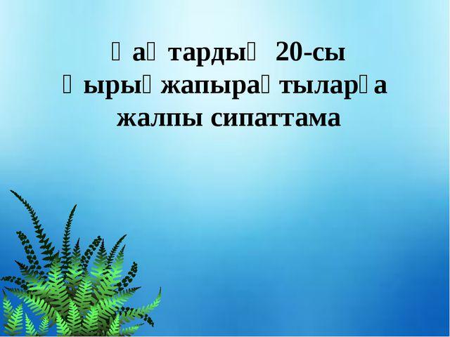 Қаңтардың 20-сы Қырықжапырақтыларға жалпы сипаттама