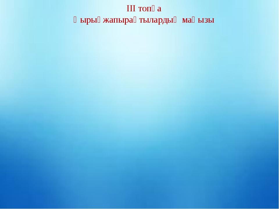 ІІІ топқа Қырықжапырақтылардың маңызы