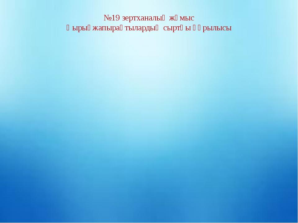 №19 зертханалық жұмыс Қырықжапырақтылардың сыртқы құрылысы