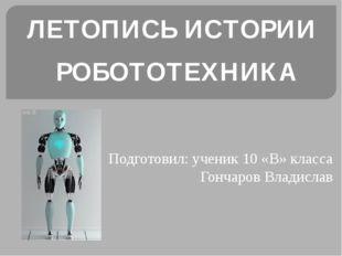 (от робот и техника; англ. robotics) прикладная наука, занимающаяся разработк