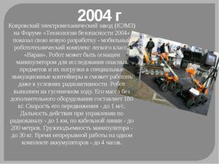 2004 г Ковровский электромеханический завод (КЭМЗ) на Форуме «Технологии безо