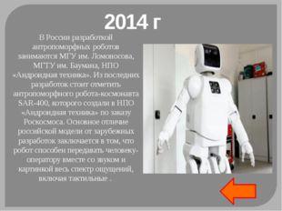 2014 г В России разработкой антропоморфных роботов занимаются МГУ им. Ломонос