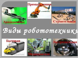 Применение воздушных робототехнических комплексов в интересах МЧС России явля