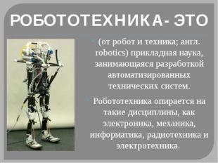 Строительная Промышленная Бытовая Виды робототехники Медицинская Авиационная