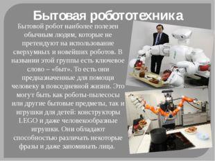 Медицинская робототехника В настоящее время роботы играют колоссальную роль в