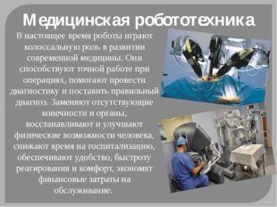 Экстремальная робототехника Одно из назначений робототехники — выполнение раз
