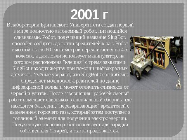 2001 г В лаборатории Британского Университета создан первый в мире полностью...