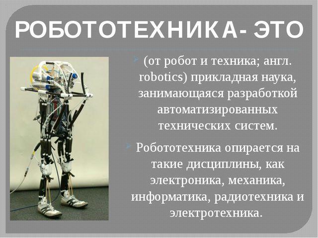 Строительная Промышленная Бытовая Виды робототехники Медицинская Авиационная...