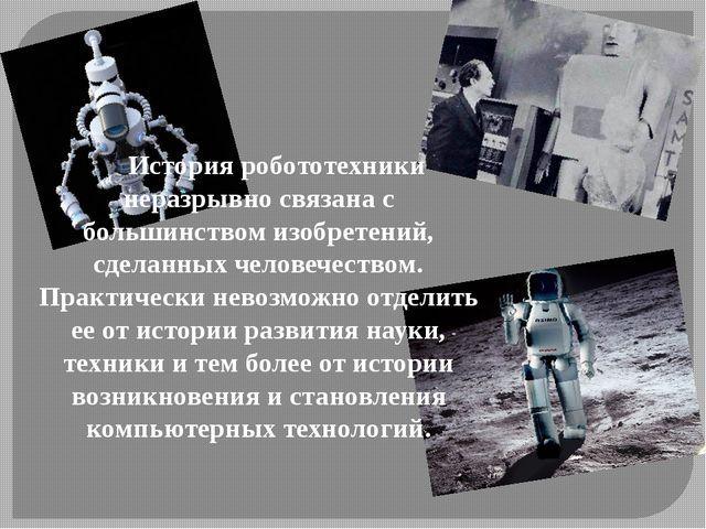 в научной фантастике— обязательные правила поведения для роботов, описанн...