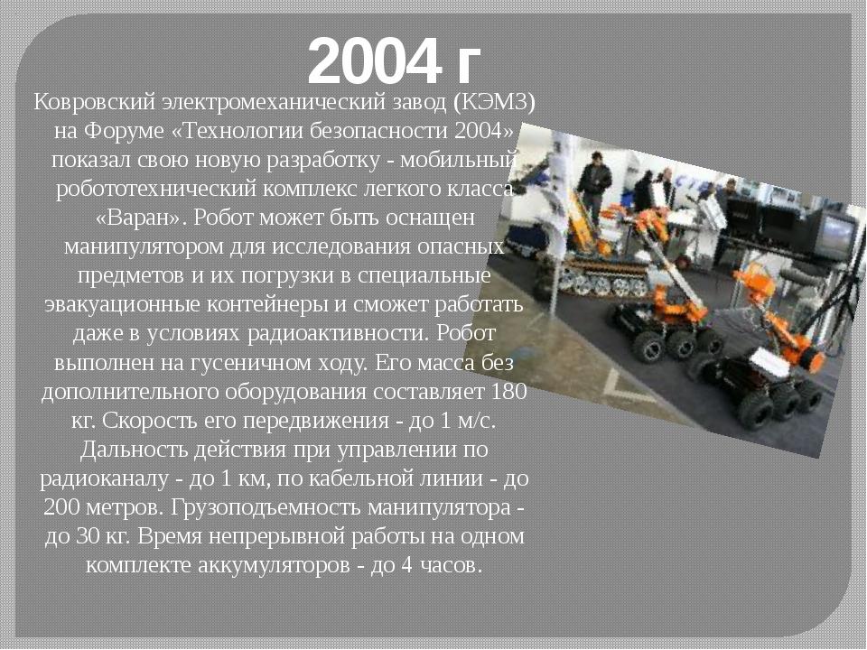 2004 г Ковровский электромеханический завод (КЭМЗ) на Форуме «Технологии безо...