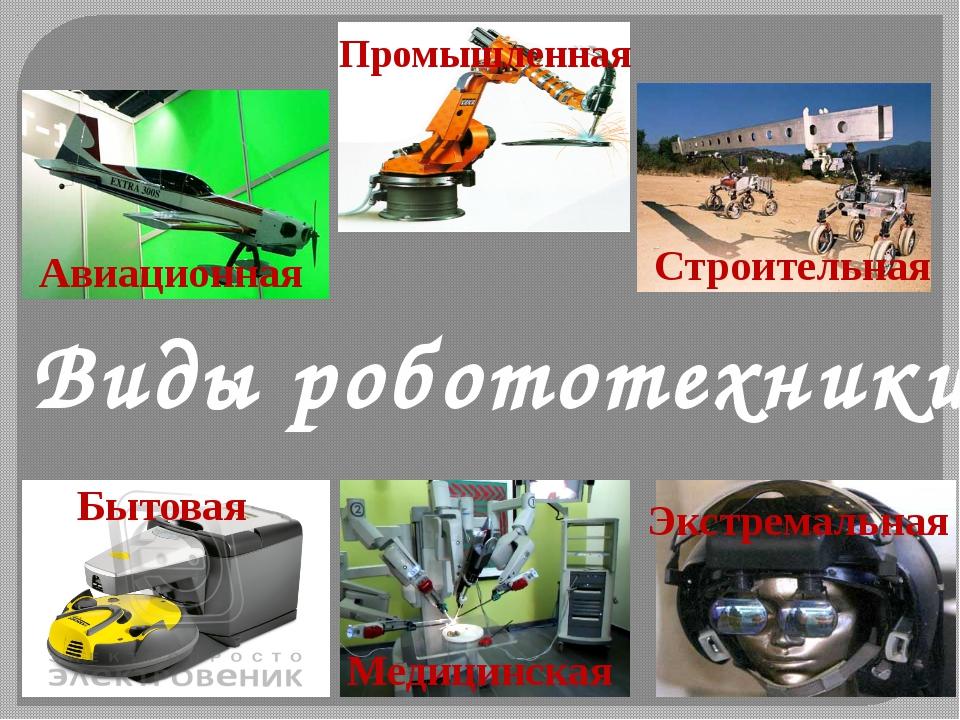 Применение воздушных робототехнических комплексов в интересах МЧС России явля...