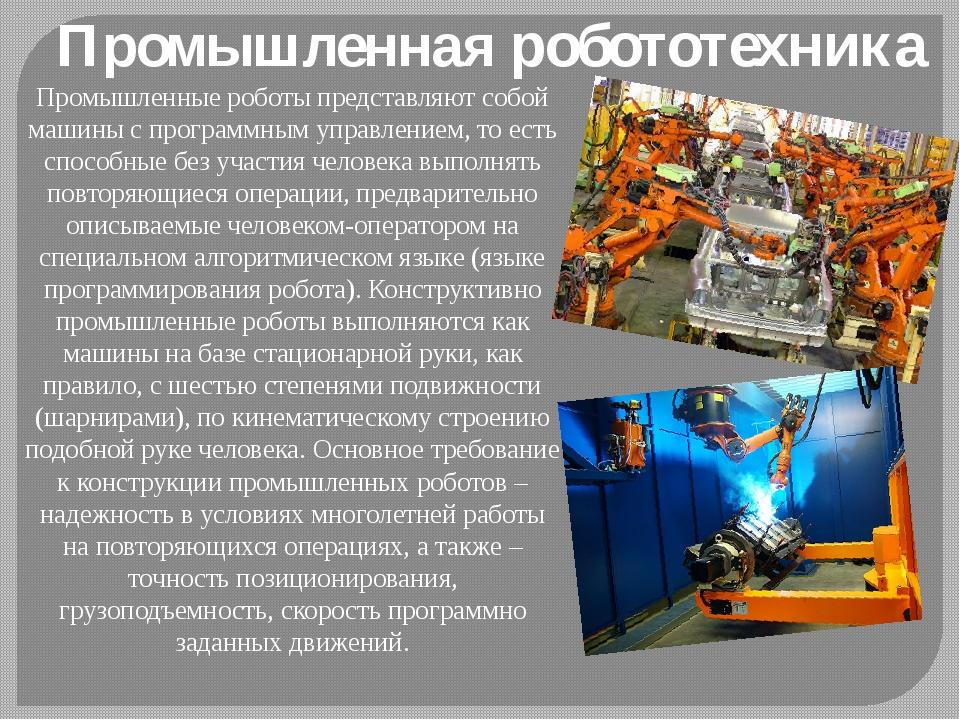 Строительная робототехника Строительный робот– это электрическая дистанционн...
