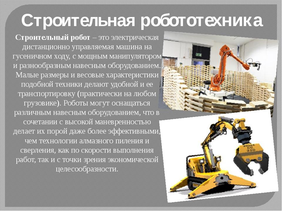 Бытовая робототехника Бытовой робот наиболее полезен обычным людям, которые н...