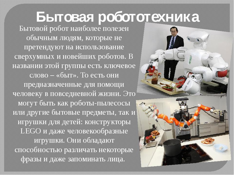 Медицинская робототехника В настоящее время роботы играют колоссальную роль в...