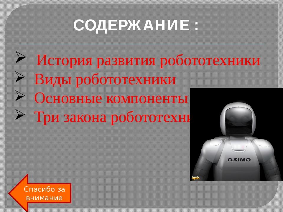 Основные компоненты роботов: Двигатели постоянного тока Шаговые электродвигат...