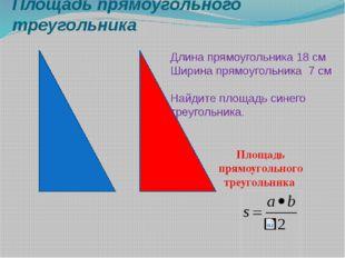 Площадь прямоугольного треугольника Длина прямоугольника 18 см Ширина прямоуг