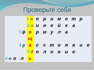 Проверьте себя 1п е р и м е т р 2л и н е й к а 3ф о р м у л а щ 4р а с с т о