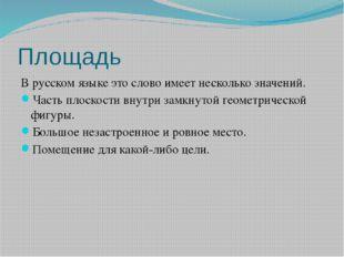 Площадь В русском языке это слово имеет несколько значений. Часть плоскости в