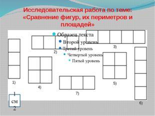 Исследовательская работа по теме: «Сравнение фигур, их периметров и площадей»