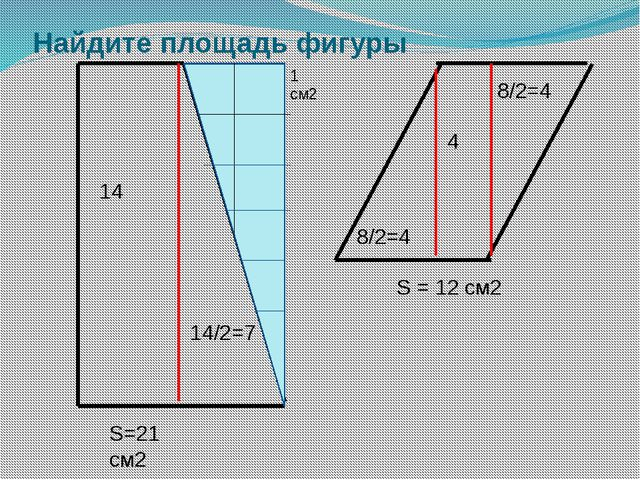 Найдите площадь фигуры 14 14/2=7 S=21 см2 8/2=4 8/2=4 4 S = 12 см2 1cм2