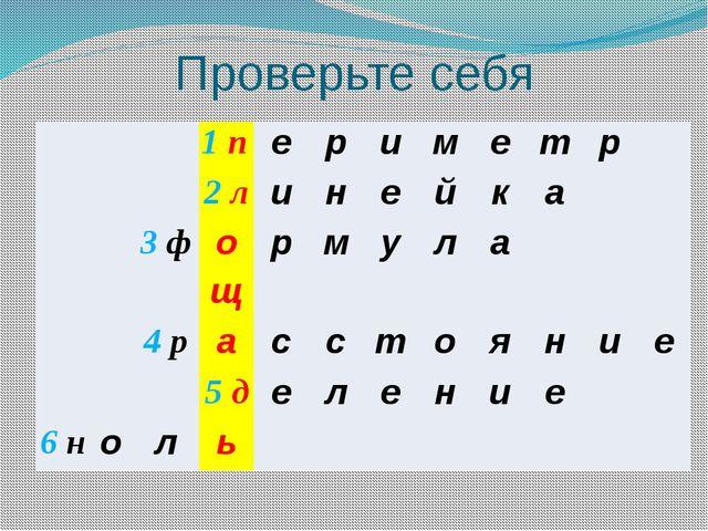 Проверьте себя 1п е р и м е т р 2л и н е й к а 3ф о р м у л а щ 4р а с с т о...