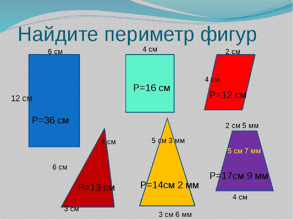 Найдите периметр фигур 12 см 6 см 4 см 4 см 3 см 6 см Р=36 см Р=16 см Р=12 см...