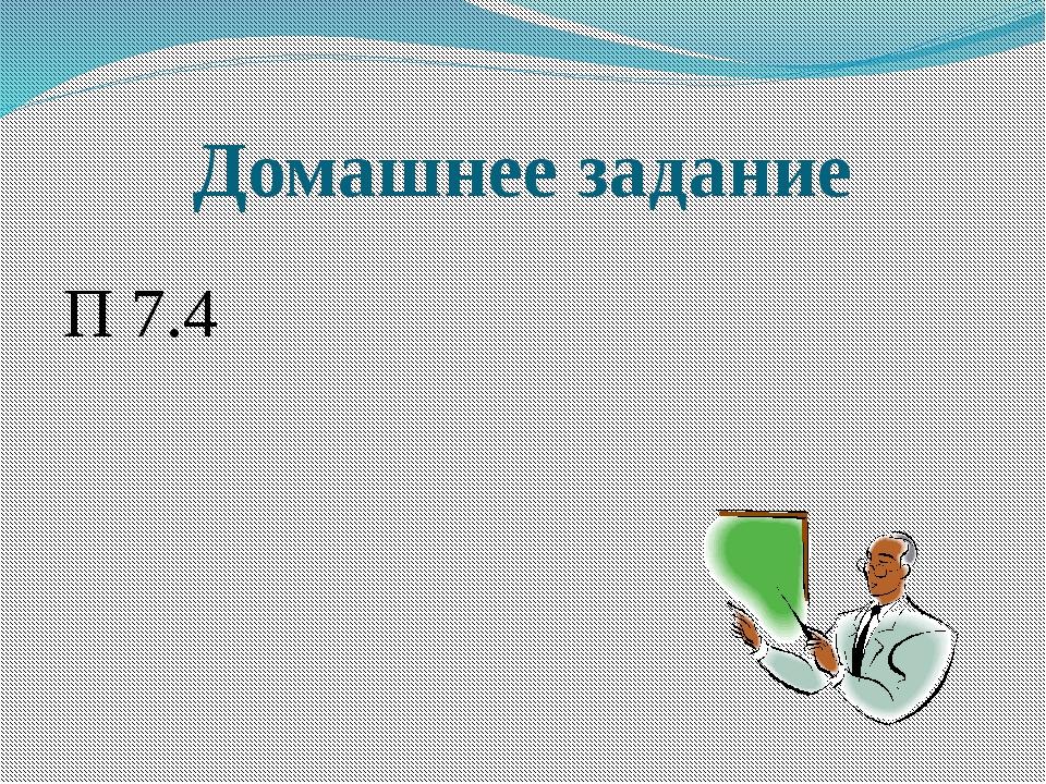 Домашнее задание П 7.4