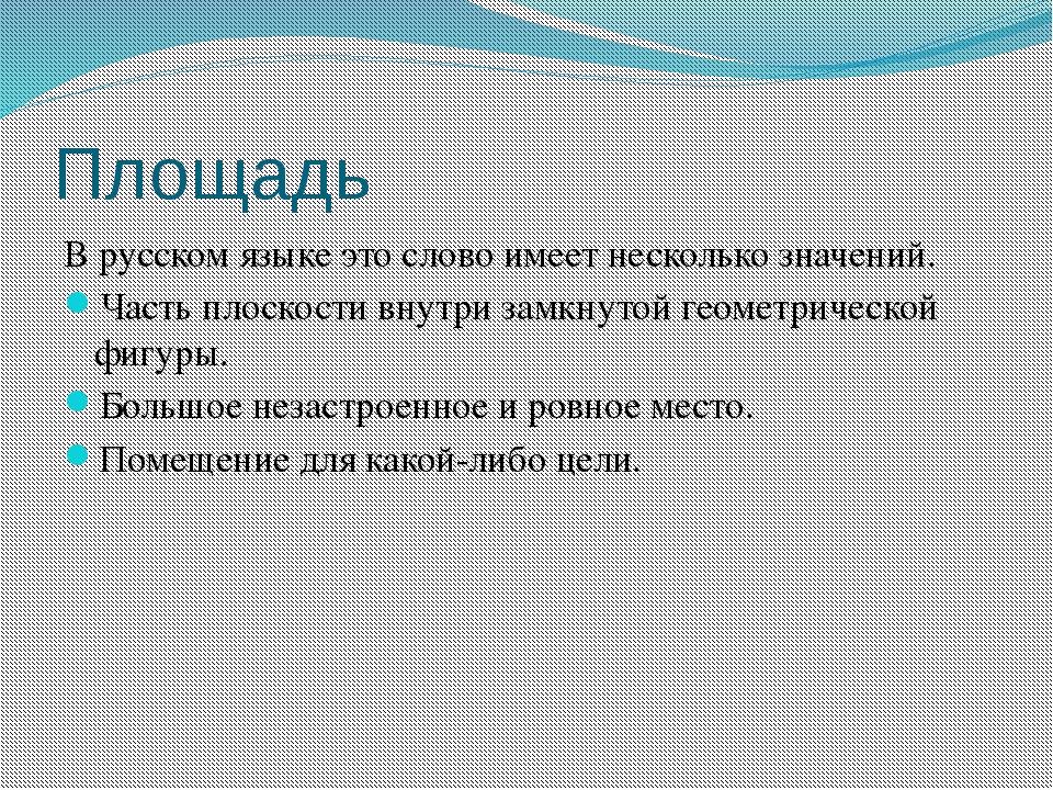 Площадь В русском языке это слово имеет несколько значений. Часть плоскости в...
