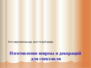 Изготовление ширмы и декораций  для спектакля  Фото нарисованных шир, фото г