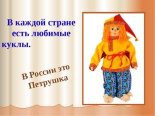 В каждой стране есть любимые куклы.