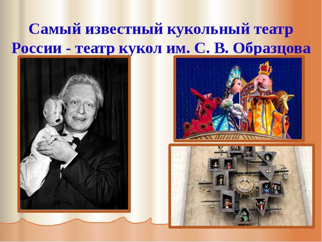 Самый известный кукольный театр России - театр кукол им. С. В. Образцова
