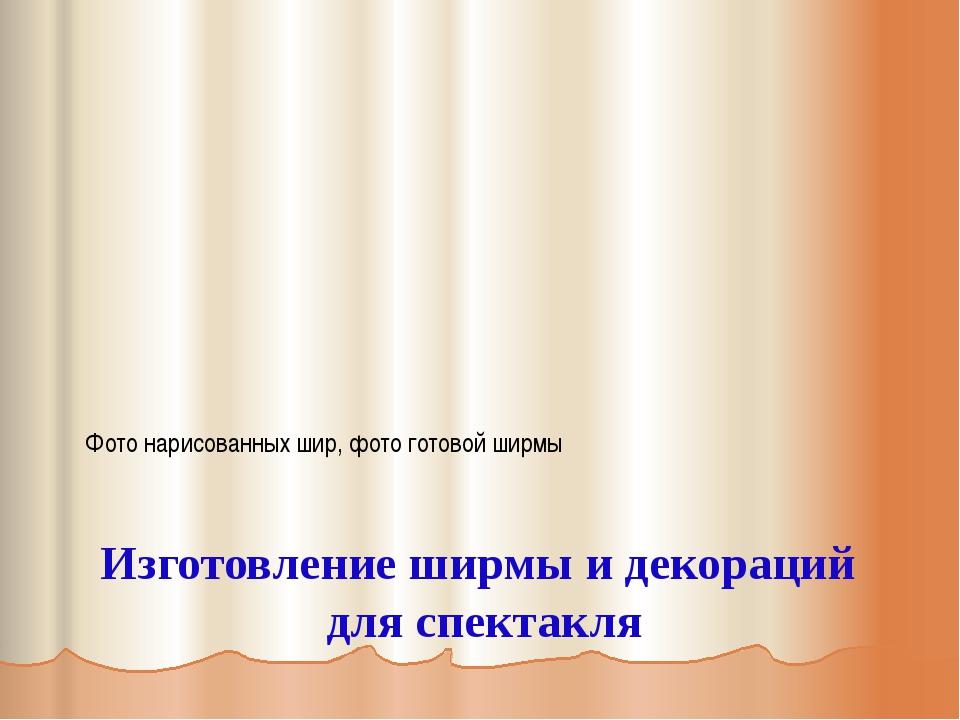 Изготовление ширмы и декораций  для спектакля  Фото нарисованных шир, фото г...