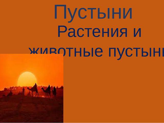Пустыни Растения и животные пустынь