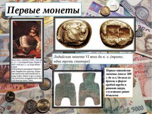 Первые монеты Лидийская монета VI века до н. э. (трите, одна треть статера) П
